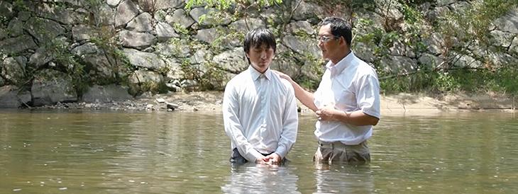 Akito River Baptism